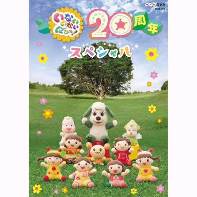 NHK-DVD いないいないばあっ! 20周年スペシャル