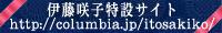 伊藤咲子コロムビア特設サイト