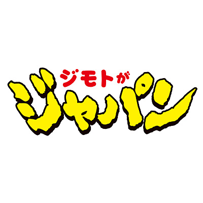 TVアニメ「ジモトがジャパン」