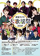 東海ラジオ大歌謡祭2020