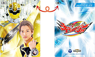 魔進戦隊キラメイジャーコレクションカード(4)