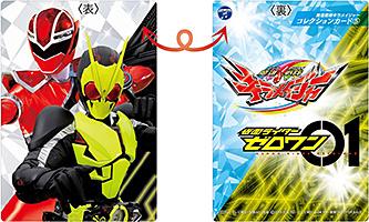 魔進戦隊キラメイジャーコレクションカード(3)