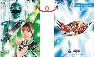 魔進戦隊キラメイジャーコレクションカード(6)
