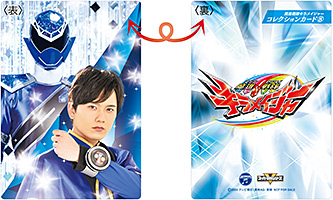 魔進戦隊キラメイジャーコレクションカード(8)