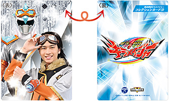 魔進戦隊キラメイジャーコレクションカード(10)
