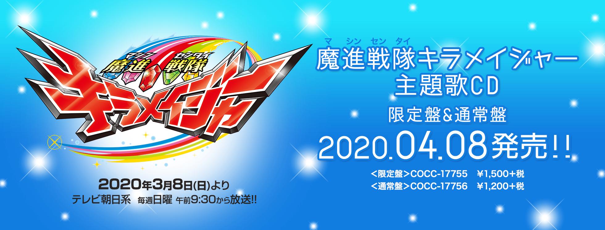 魔進戦隊キラメイジャー 主題歌CD、2020/4/8発売!!