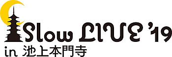 Slow LIVE'19 in 池上本門寺