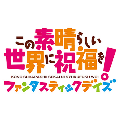 TVアニメ「この素晴らしい世界に祝福を! 2」
