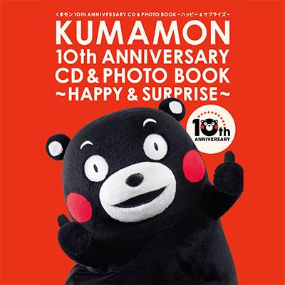 くまモン10th ANNIVERSARY CD&PHOTO BOOK 〜ハッピー&サプライズ〜