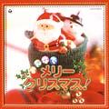 クリスマスシリーズ<BR>みんなでメリークリスマス