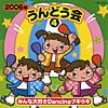 2006年 うんどう会(4) みんな大好きDancingブギウギ