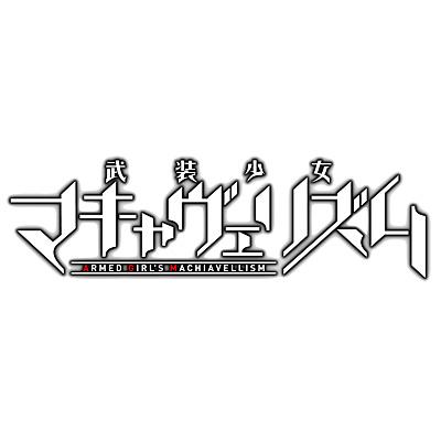 TVアニメ「武装少女マキャヴェリズム」