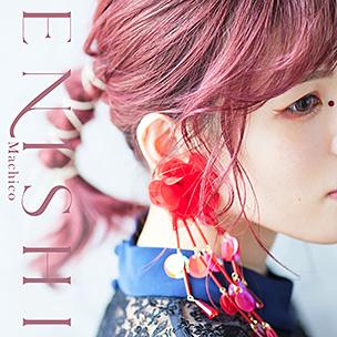 Machico デジタルシングル「ENISHI」