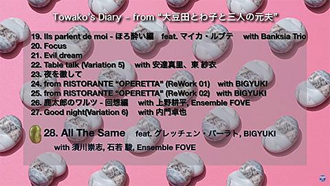 """坂東祐大「Towako's Diary - from """"大豆田とわ子と三人の元夫""""」 ダイジェスト (2021年6月9日発売)"""