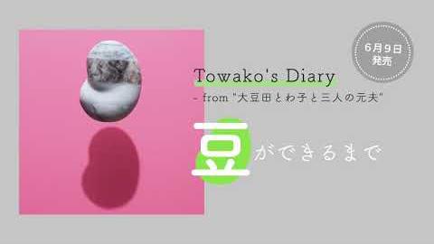 石の「豆」ができるまで〜CD「Towako's Diary - from