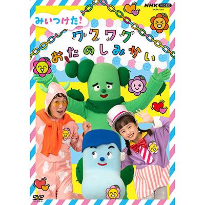 NHK-DVD みいつけた! ステージでショー 〜コッシーの うみのイエーィ!〜