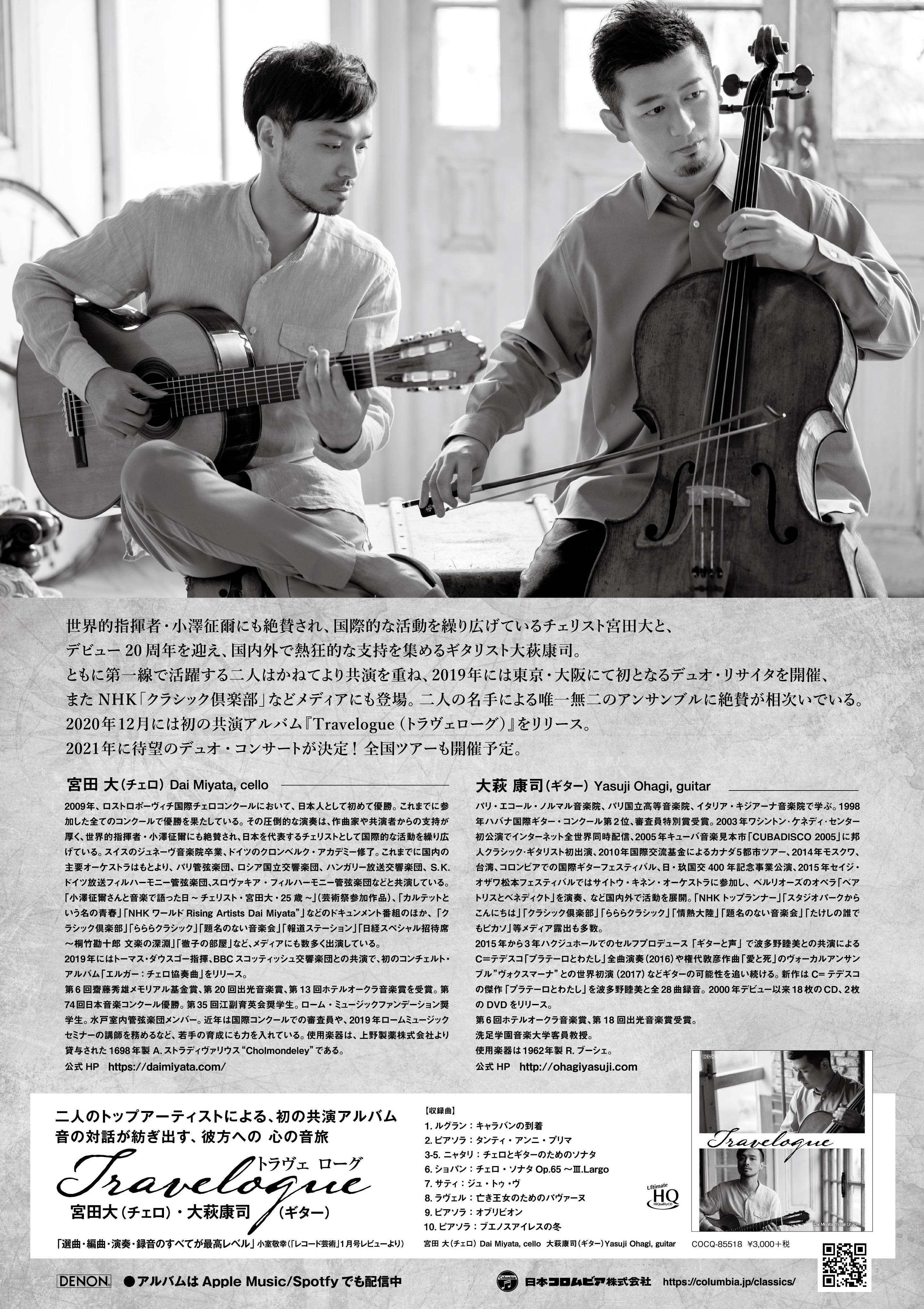 2021/6/11 宮田大(チェロ)&大萩康司(ギター)・裏面