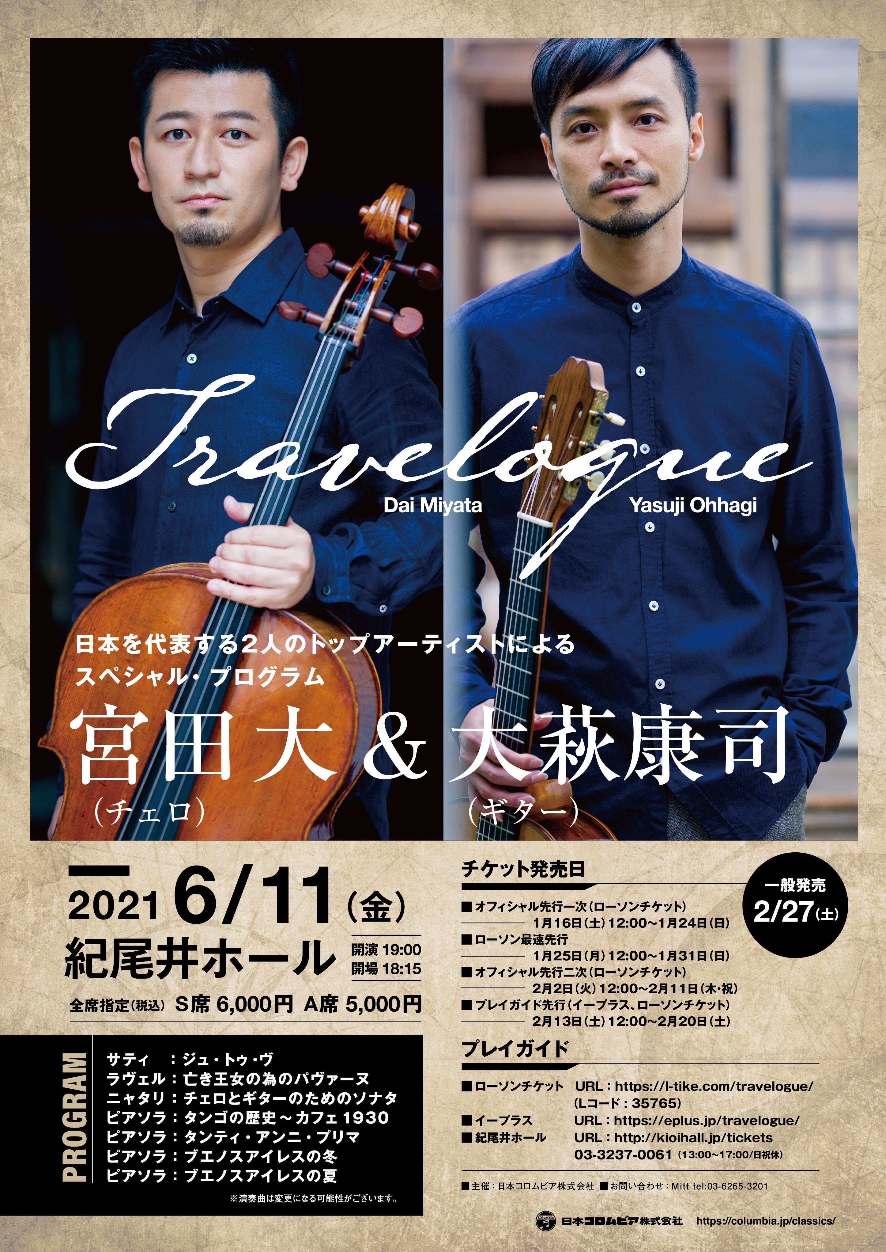 2021/6/11 宮田大(チェロ)&大萩康司(ギター)・表面