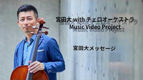 /宮田大メッセージ〜『宮田大 with チェロ・オーケストラ』Music Video Project