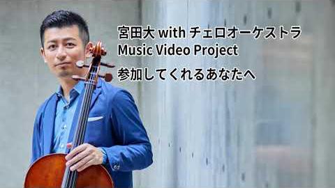 /宮田大よりメッセージ(2)〜『宮田大 with チェロ・オーケストラ』Music Video Project