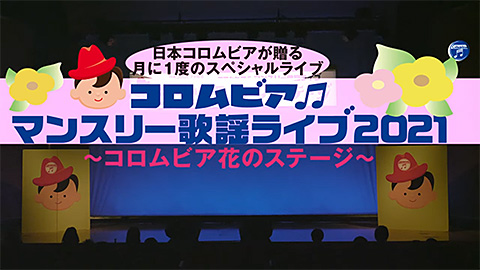 コロムビアマンスリー歌謡ライブ2021〜コロムビア花のステージ〜 <第72回>