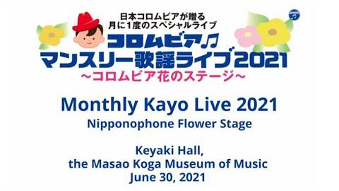 /コロムビアマンスリー歌謡ライブ2021〜コロムビア花のステージ〜 <第73回>