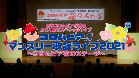 コロムビアマンスリー歌謡ライブ2021〜コロムビア花のステージ〜 <第74回>
