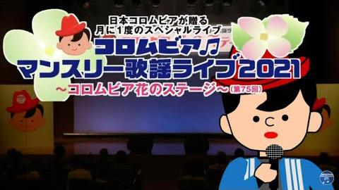 コロムビアマンスリー歌謡ライブ2021〜コロムビア花のステージ〜 <第75回>