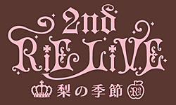 2ndRiELiVE 〜梨の季節〜