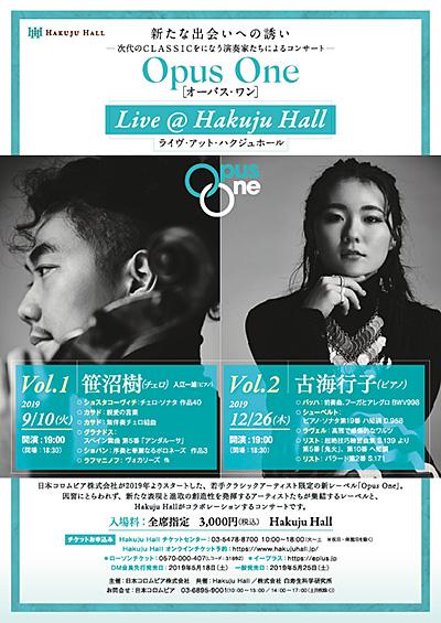 Live @ Hakuju Hall Vol.1笹沼樹、Vol.2古海行子
