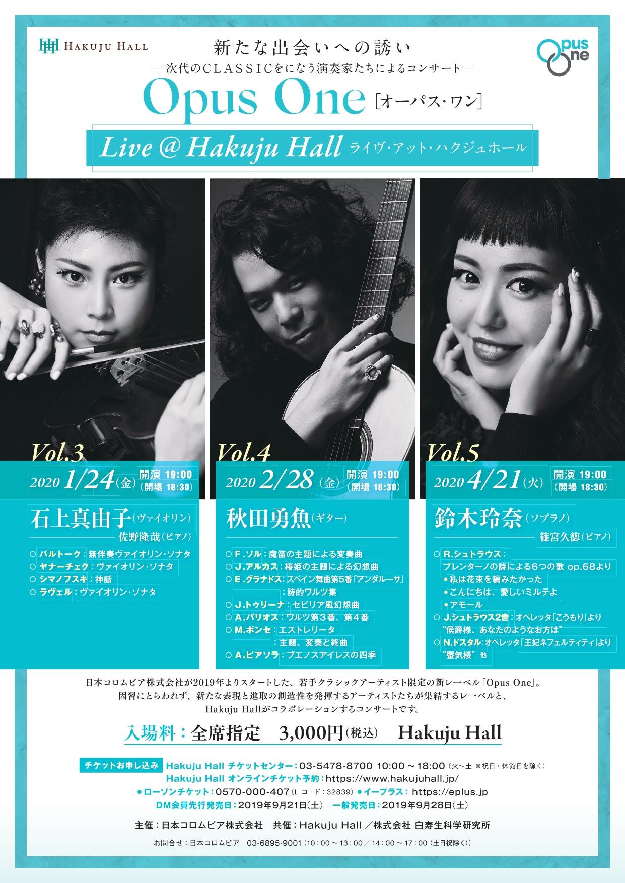 Live @ Hakuju Hall Vol.3 石上真由子、Vol.4 秋田勇魚、Vol.5 鈴木玲奈