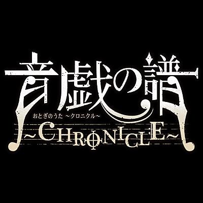 音戯の譜(おとぎのうた) 〜CHRONICLE〜