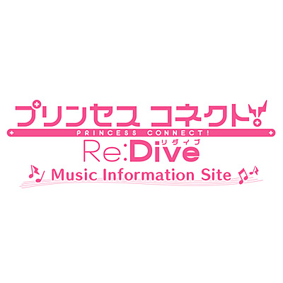 プリンセスコネクト!Re:Dive PRICONNE CHARACTER SONG 02