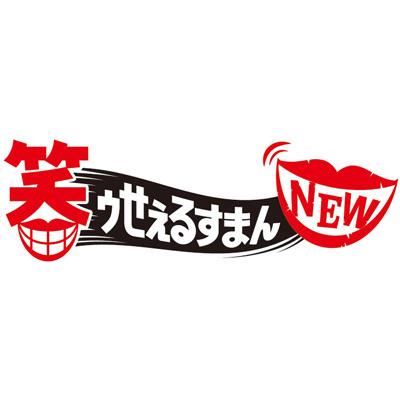 TVアニメ「笑ゥせぇるすまんNEW」主題歌シングル
