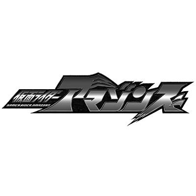 仮面ライダーアマゾンズ2 主題歌シングル(仮)