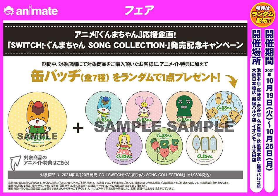 アニメイト アニメ「ぐんまちゃん」応援企画!「SWITCH!-ぐんまちゃん SONG COLLECTION-」発売記念キャンペーン