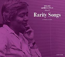 Disc2 レアリティ・ソングス