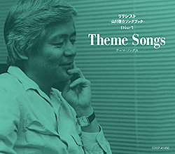 Disc3 テーマ・ソングス