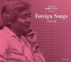 Disc5 外国曲 / 訳詞集