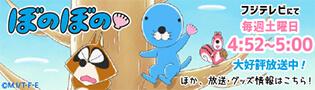 ぼのぼのアニメ公式サイト