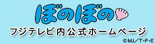 フジテレビ内公式ホームページ