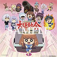 Amazon.jp:メガジャケ(CDジャケット絵柄)