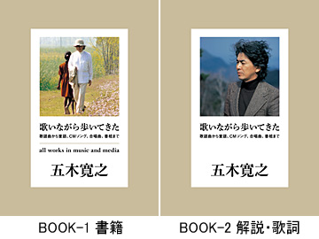 書籍/解説・歌詞