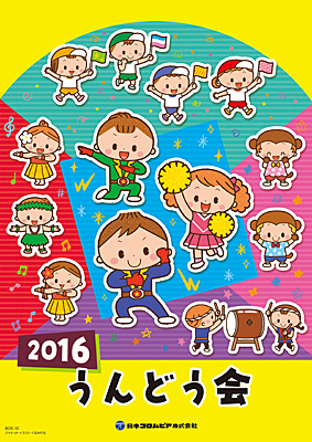 2016 うんどう会 テキスト