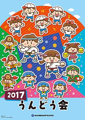 2017 うんどう会 テキスト