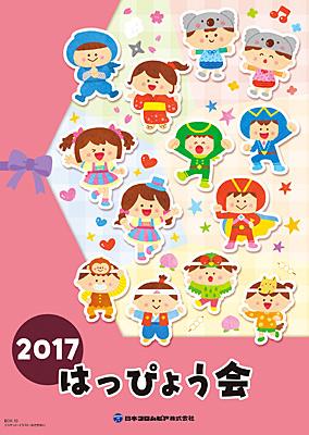 2017 はっぴょう会 テキスト