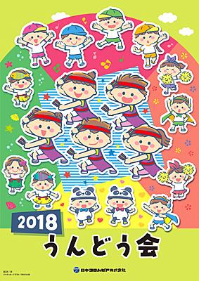 2018 うんどう会 テキスト/VA_LUNCH