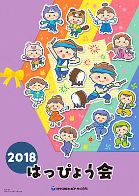 2018 はっぴょう会 テキスト