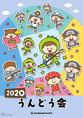 2020 うんどう会 テキスト/VA_LUNCH