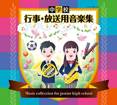 中学校 行事・放送用音楽集/VA_LUNCH